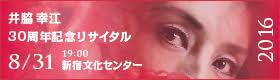 井脇幸江30周年リサイタル